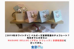 ベルギー王室御用達のチョコレート?死ぬまでに行きたいMadame Delluc(マダム ドリュック)京都祇園店に行ってきた。【2019年ホワイトデイ】 アイキャッチ