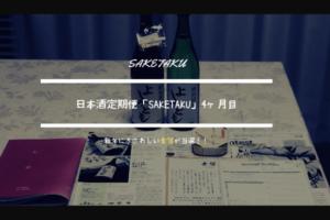 新年にふさわしい金箔が…saketakuで届いた日本酒2本を食品従事者が分析・堪能してみた。【4回目利用】 アイキャッチ