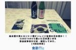 純米酒大賞とロンドン酒チャレンジ金賞の日本酒が!!saketakuで届いた日本酒2本を食品従事者が分析・堪能してみた。【5回目利用】 アイキャッチ