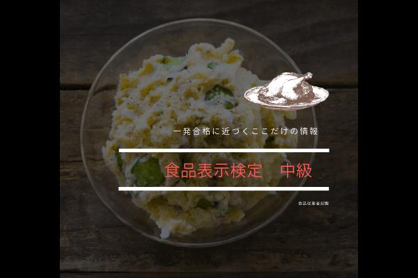 食品表示検定 中級 アイキャッチ