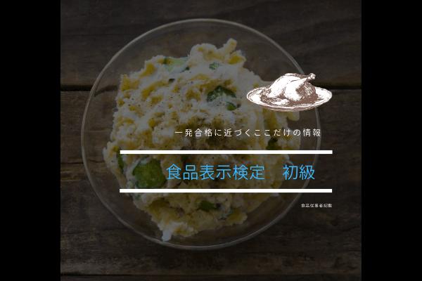 食品表示検定 初級 アイキャッチ