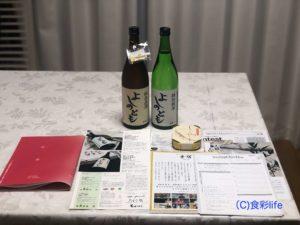 saketaku 2018年12月度配送分