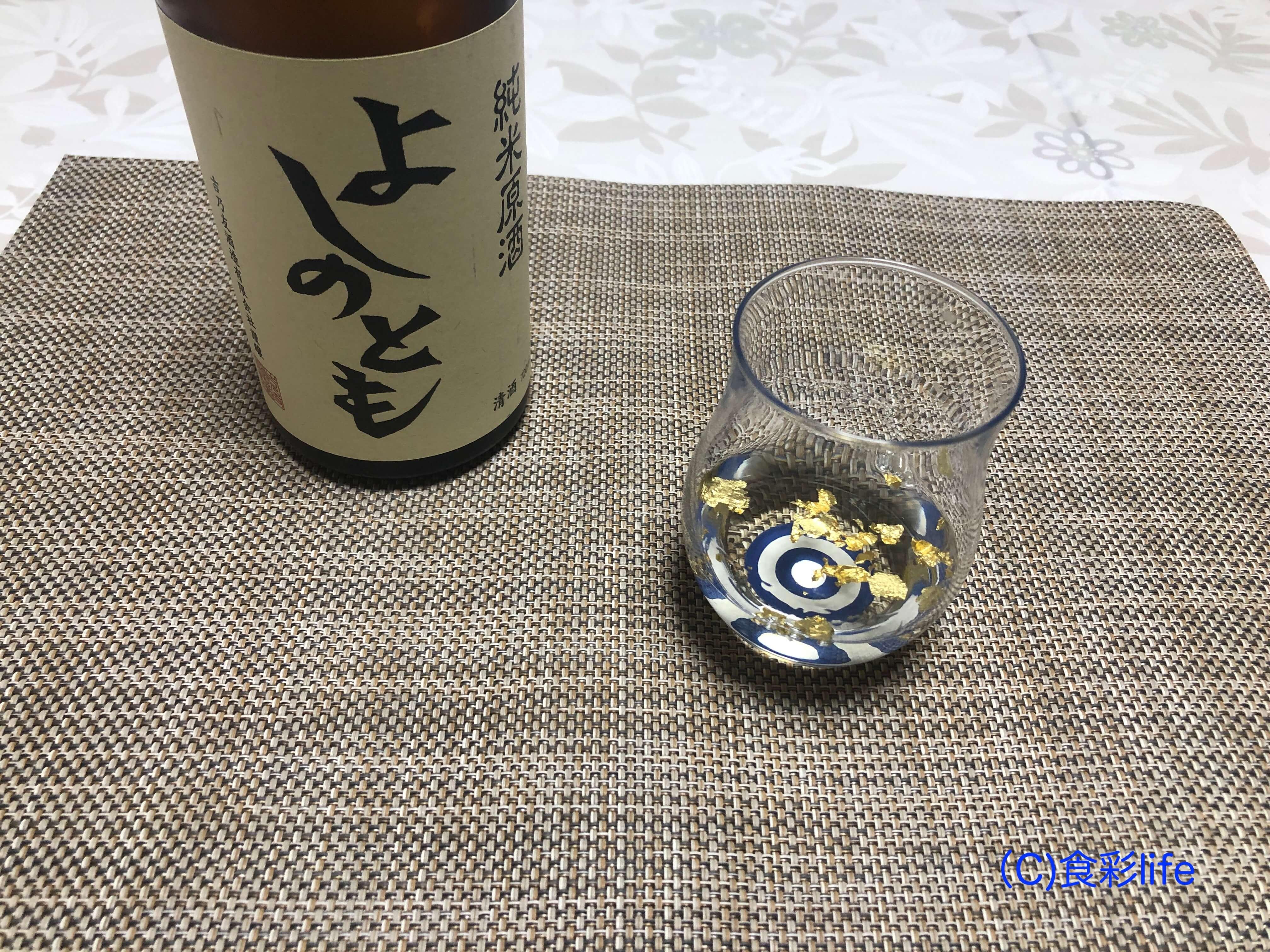 金箔 saketaku よしのとも 純米原酒③