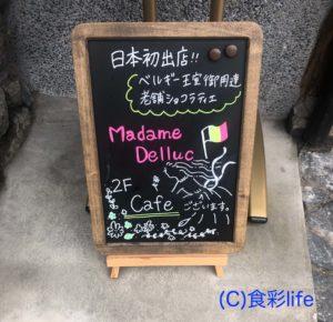 Madame Delluc(マダム ドリュック) 玄関
