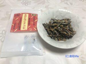 saketaku きびなごケンピしょうゆ味③