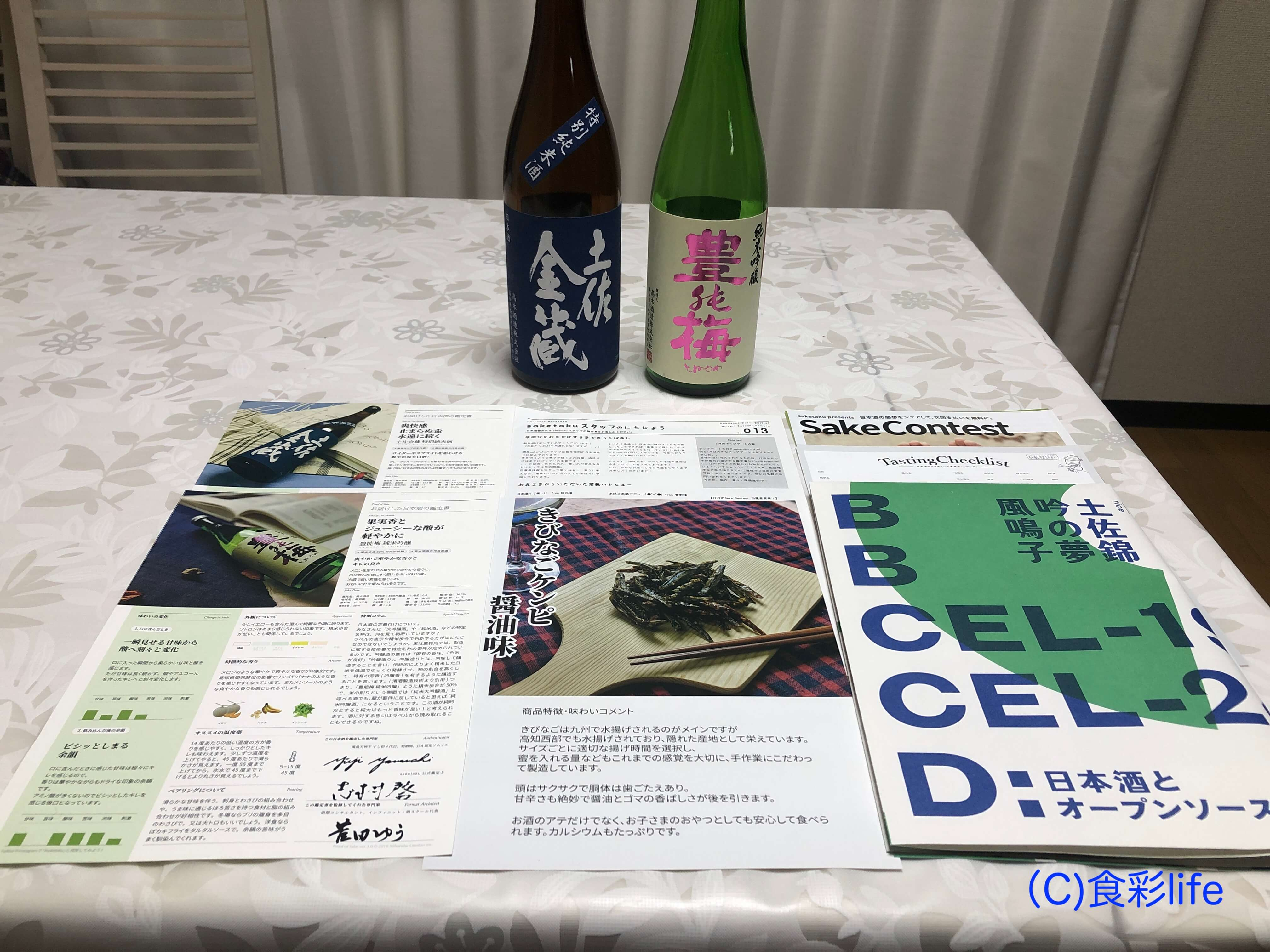 saketaku 2019年1月度配送分