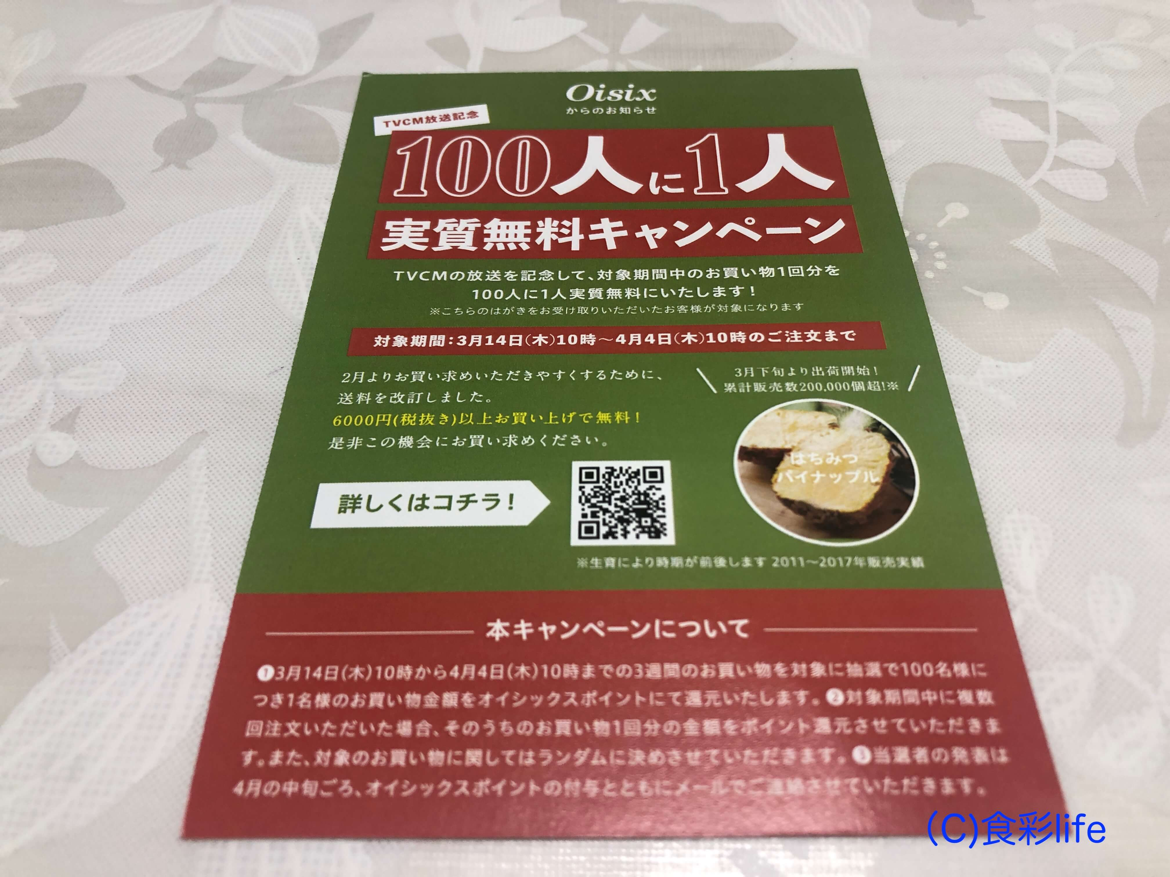オイシックス TVCM キャンペーン 手紙②