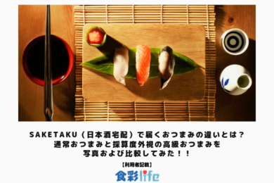 saketaku(日本酒宅配)で届く通常おつまみと採算度外視の高級おつまみの違い アイキャッチ