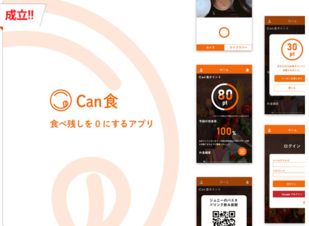 「Can食」(完食-ポン) 公式