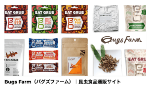 bugsfarm 公式通販サイト