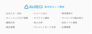 「AirREGI(エアレジ)」 基本的なレジ機能