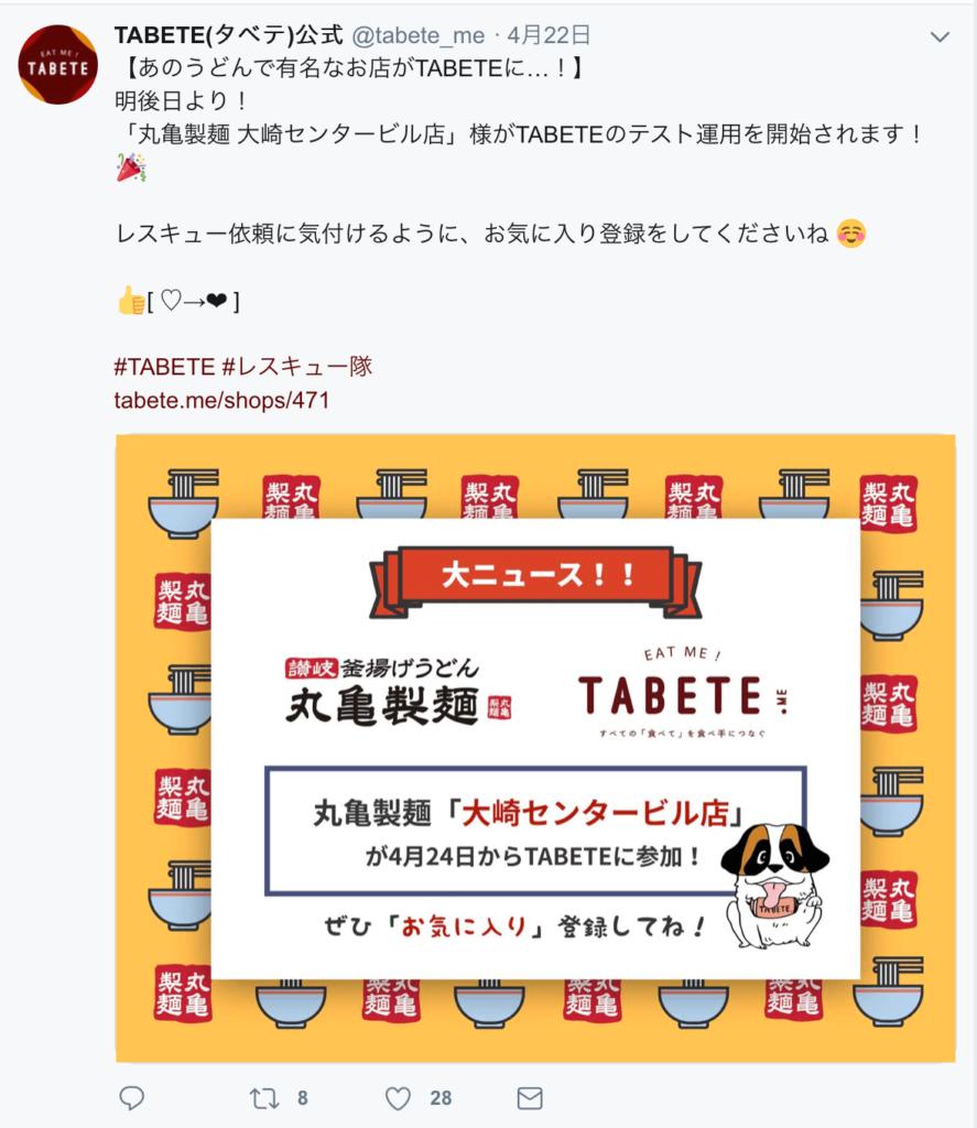 TABETE 丸亀製麺