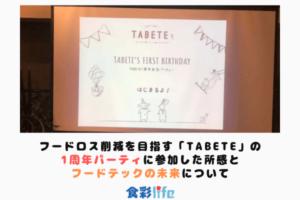 フードロス削減を目指す「TABETE」の1周年パーティに行ってきた所感とフードテックの未来について アイキャッチ