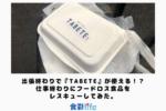 出張終わりで『TABETE』が使える!?仕事終わりにフードロス食品をレスキューしてみた。