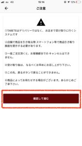 TABETE レスキュー②