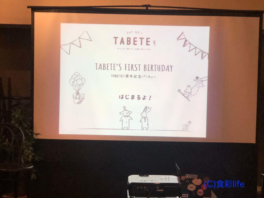 TABETE 1周年記念パーティ