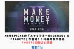 NEWSPICKSの「メイクマネーUNDER30」で『TABETE』が登場!!川越社長が語るTABETEの現状と課題 アイキャッチ