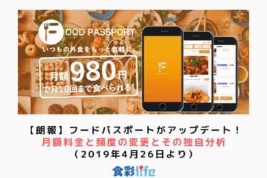 【朗報】フードパスポートがアップデート!月額料金と頻度の変更とその独自分析(2019年4月26日より) アイキャッチ