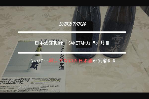 ついに…超レアな幻の日本酒が!!saketakuで届いた日本酒2本を食品従事者が分析・堪能してみた。【7回目利用】 アイキャッチ