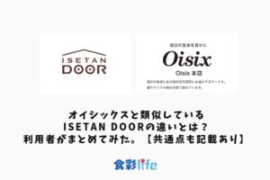 オイシックスと類似しているISETAN DOORの違いとは?利用者がまとめてみた。【共通点の記載あり】 アイキャッチ
