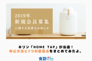 キリン「Home Tap」(ホームタップ)が当選!申込方法と3つの留意点をまとめてみたよ。 アイキャッチ
