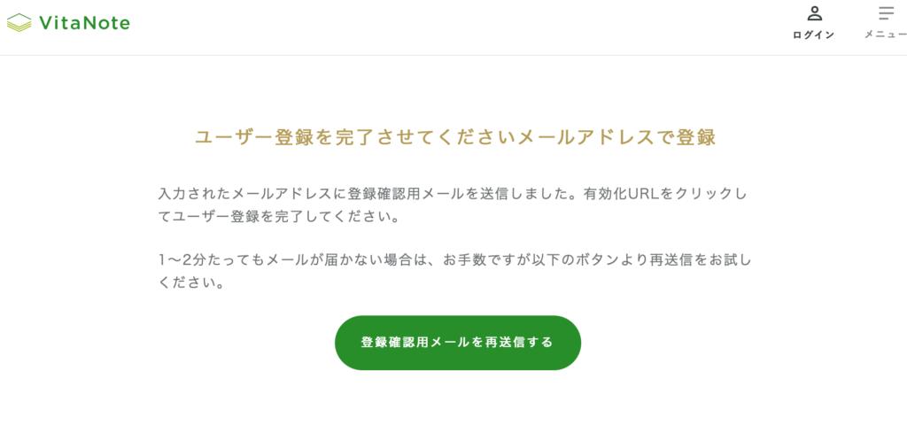 VItaNote マイページ登録②