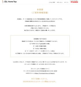 hometap 本契約登録①