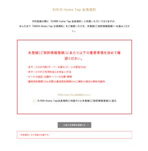 hometap 本契約登録②