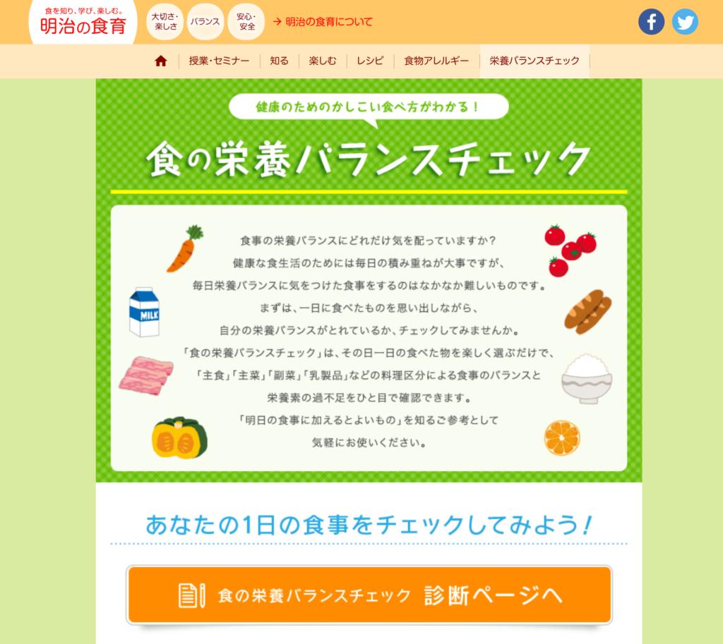 明治の食育サイト 食の栄養バランスチェック