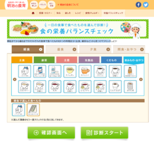 明治の食育サイト 食の栄養バランスチェック 例