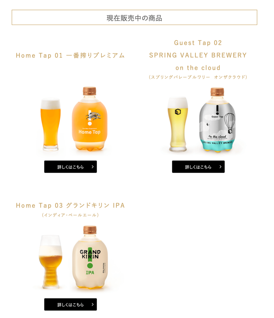 Home Tap 提供ビール