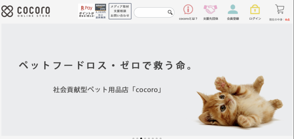 社会貢献型ペット用品店 cocoro 公式画像