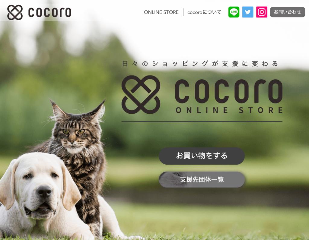 社会貢献型ペット用品店 cocoro 公式画像②
