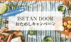 ISETAN DOOR お試しセット 公式