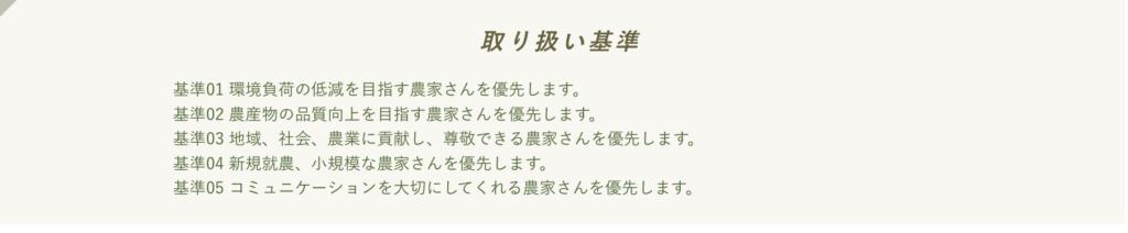 坂ノ途中 取扱基準