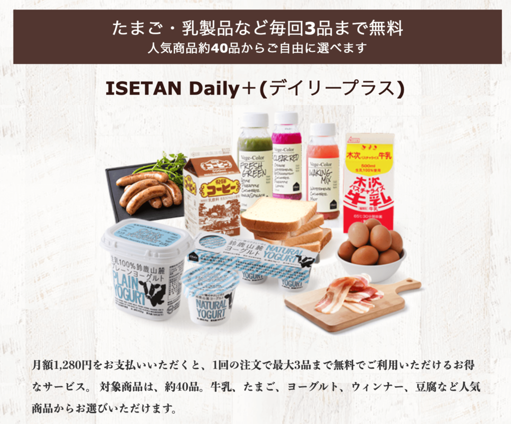 ISETAN DOOR ISETAN Daily+