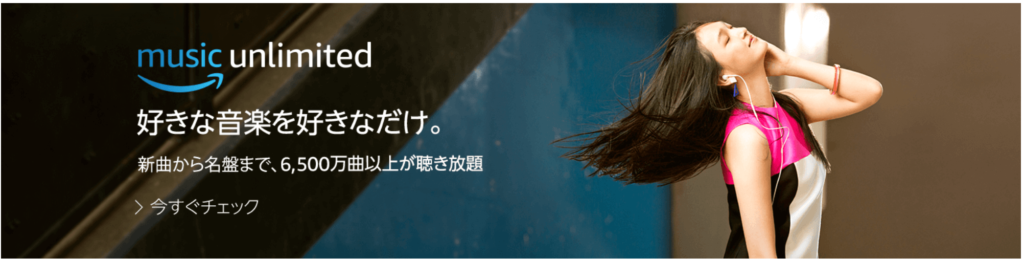Amazon music Unlimited 公式