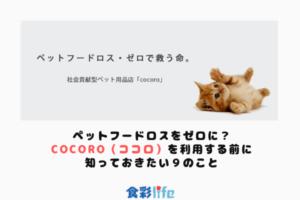 ペットフードロスをゼロに?cocoro(ココロ)を利用する前に知っておきたい9のこと アイキャッチ