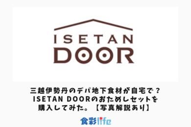 三越伊勢丹のデパ地下食材が自宅で?ISETAN DOORのおためしセットを購入してみた。【写真解説あり】 アイキャッチ
