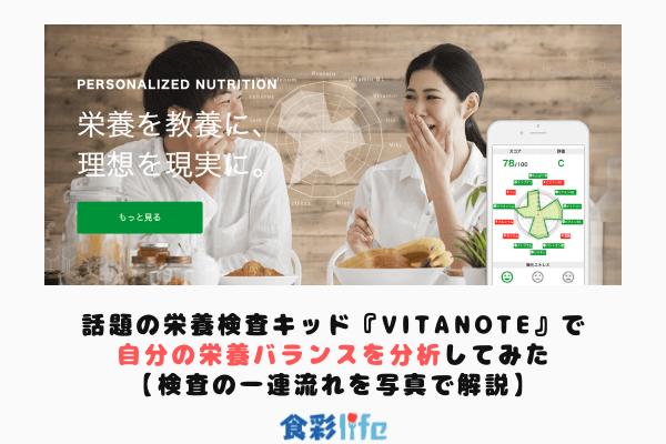 話題の栄養検査キッド『vitanote』で自分の栄養バランスを分析してみた【検査の一連流れを写真で解説】 アイキャッチ