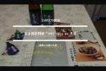 静岡の地酒が!!saketakuで届いた日本酒2本を食品従事者が分析・堪能してみた。【6回目利用】 アイキャッチ