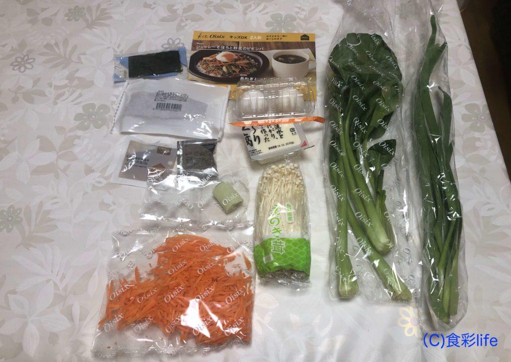 ISETAN DOOR そぼろと野菜のビビンバ