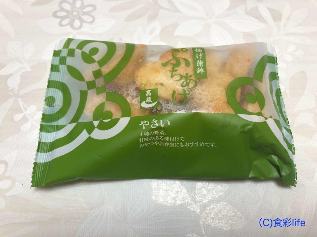 ISETAN DOOR ぷちあげ(野菜)[高政] ①