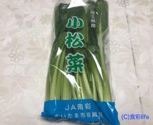 ISETAN DOOR 小松菜