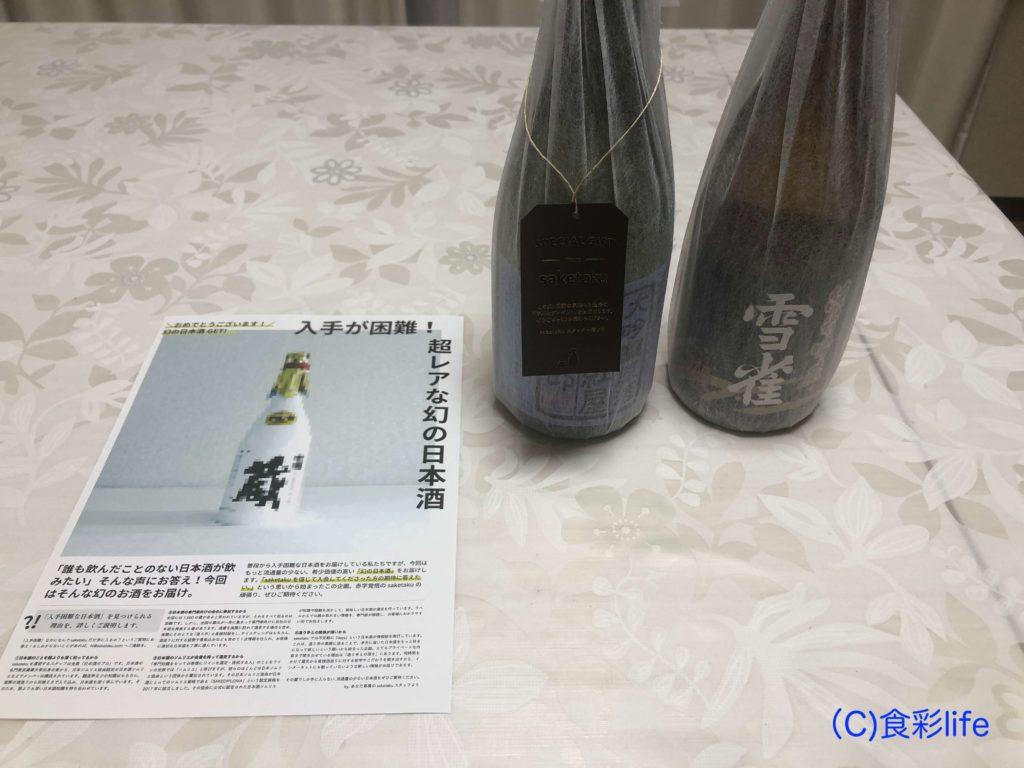 saketaku 幻の日本酒①