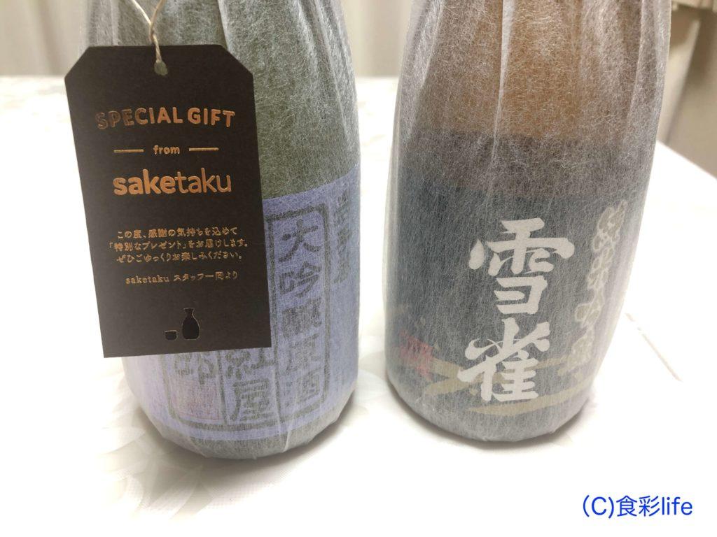 saketaku 幻の日本酒②