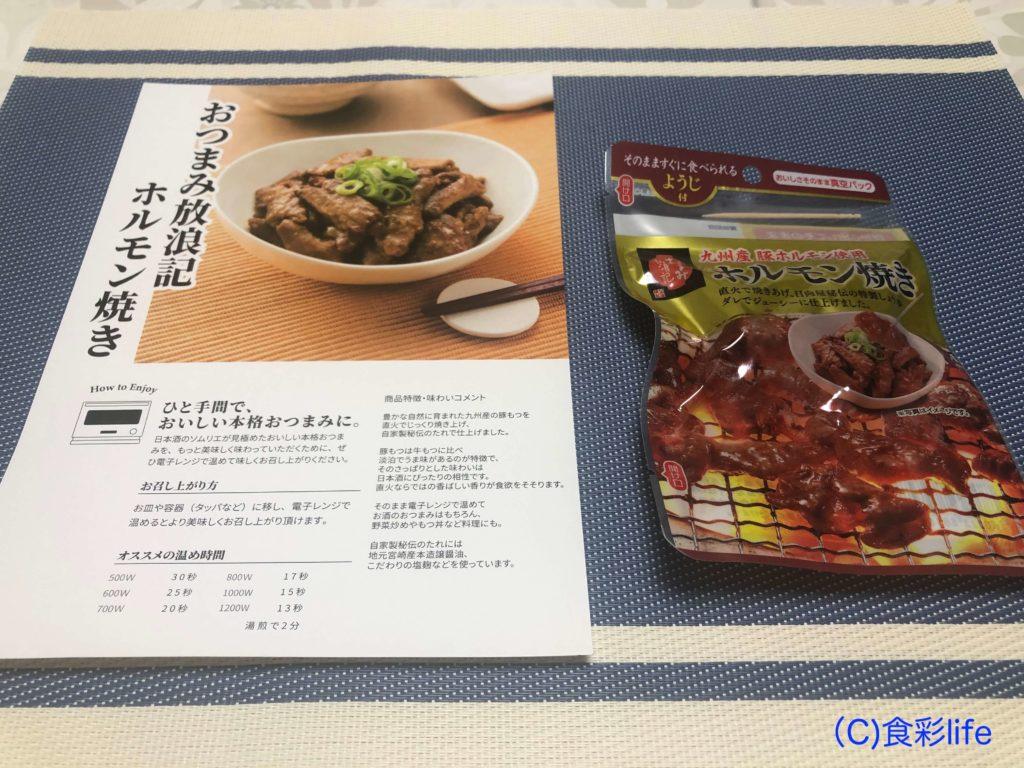 saketaku ホルモン焼き①