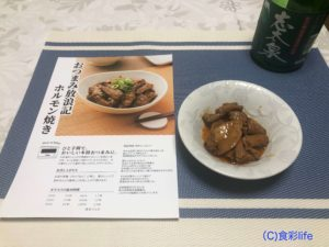 saketaku ホルモン焼き④