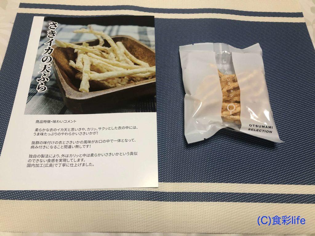 saketaku さきイカの天ぷら①