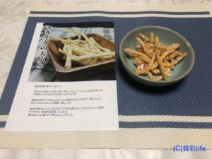 saketaku さきイカの天ぷら③